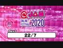 @jam online festival 2020 22/7 パート