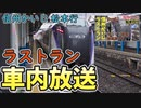 【車内放送】信州かいじ 下りラストラン車内放送