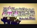 【我々だMAD】異世界の主役達の屁理屈推理合戦EP.3~館810~前編