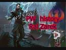 VケモPWのPW history【ラル・ザレック】