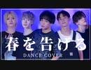 【パリパリ】春を告げる-DANCE COVER- 定点Ver.【オリジナル振付】