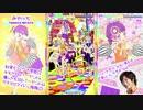 """""""ダイジェスト版""""キ.ス.マ.イdeプリパラデビューっ!!【女体・少女化】"""