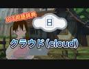 【ICT用語辞典#2】クラウド(cloud)