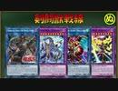 【遊戯王ADS】剣闘獣戦線