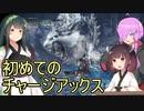 【MHWI】#7 氷刃佩くベリオロス編【東北きりたん】