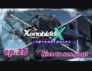 【結月ゆかり実況】この星で生きると決めたから【XenobladeX】ep.26