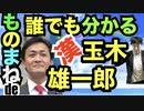 イケメン!漢!国民民主代表玉木雄一郎を分かりやすくものまねで解説してみた!
