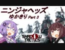 ニンジャヘッズゆかきり#3【Shadow Tactics】