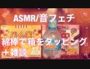 【音フェチ】綿棒で箱をタッピングと雑談【ASMR】