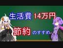 【セミリタイア】月14万円で生活できますか?【節約】