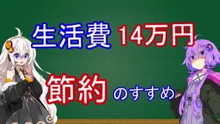 【セミリタイア・中編】月14万円で生活できますか?【節約】