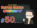 【実況プレイ】ペーパーマリオ ダイフクキング part50