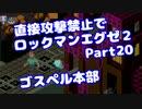 【VOICEROID実況】直接攻撃禁止でエグゼ2【Part20】【ロックマンエグゼ2】(みずと)
