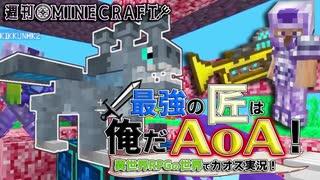【週刊Minecraft】最強の匠は俺だAoA!異世界RPGの世界でカオス実況!#38【4人実況】