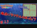 古代人もびっくり!海底神殿 「ペーパーマリオオリガミキング」 #23