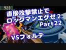【VOICEROID実況】直接攻撃禁止でエグゼ2【Part22】【ロックマンエグゼ2】(みずと)