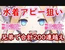 【FGO】可愛いアビーちゃんが欲しい兄弟の物語-ガチャ200連越え!?【2020水着ピックアップ2召喚-Fate/Grand Order】