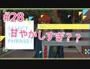 『うたの☆プリンスさまっ♪ Repeat LOVE』実況プレイPart28