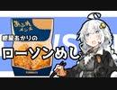 【第六回ひじき祭】紲星あかりのローソンめし「あふれメンチ」