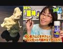 レジンキット初心者□さんにおすすめ!ボークス 塗るガレ「龍神」をつくる!組み立て編(1回/全5回)