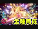 【ポケモン剣盾実況】全種育成その27【ガラル図鑑制覇】