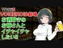 【R-18】お酒好きのお姉さんとイチャイチャしたい!!【VOICEROID劇場】