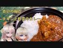 【第六回ひじき祭】IAとONEとテクノロジーパワーによるおいしいカレーの作り方【料理】