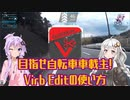 【第六回ひじき祭】目指せ自転車車載主!Virb Editの使い方【第三回自転車動画祭CM】