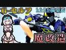 【ガンプラ改造】G-セルフを自分好みに魔改造するとこうなる【オリジナル武装】