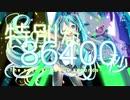 【初音ミク】特別な86400秒【オリジナル曲】
