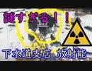 【rust】放射能まとめ④ 下水道支店編