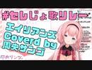 【にじさんじ切り抜き】周央サンゴが歌うキリンジ「エイリアンズ」(Short Ver.)