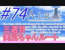 【AIR】涙もろい人が泣けるギャルゲーやってみた☆74【実況】
