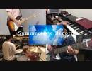 【カゲプロ】サマータイムレコード Band Edition 【ボーカルレス配布】