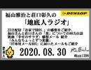 福山雅治と荘口彰久の「地底人ラジオ」  2020.08.30