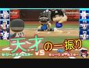 【先頭打者ホームラン】 花畑チャイカ 『天才の一振り』