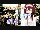 【#14 実況Play】ホワイトボオド 【ノベルゲーム】