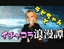 【スカイリム】ツンデレ美少女ラビちゃんとイチャコラ冒険浪漫譚 Part15 MQ7「エルダーの知識」前編【Skyrim】