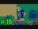 【飲酒実況】 Stardew Valley part15 【modあり】