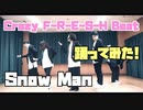 【踊ってみた】Snow Man -Crazy F-R-E-S-H Beat/dance cover【グレモン】