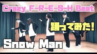 【踊ってみた】Snow Man -Crazy F-R-E-S-H Beat/dance cover【グレモン】