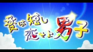 【ニコカラ】夏は短し恋せよ男子(キー+3)【on vocal】