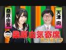 桑原由気寄席オンライン~第7幕~