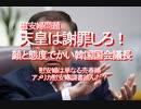 【みちのく壁新聞】2019/02-慰安婦問題、天皇は謝罪しろ!顔と態度でかい韓国国会議長