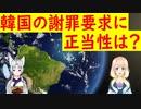文政権のご都合主義を元駐韓大使が解説【世界の〇〇にゅーす】