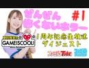 声優・夏川椎菜の眉がハの字になり続けるだけの動画【ぜんぜん怖くないホラーゲーム実況#1】