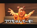 視聴者様に飼われたい!(1) 2020/8/31配信分