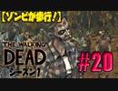 【ゾンビが歩行!】ウォーキング・デッド シーズン1 実況プレイ #20【PS4】