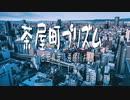 【ボカロラップ】茶屋町プリズム【杏音鳥音&兎眠りおん】