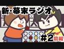 [会員専用]新・幕末ラジオ 第2回前編(アソビ大全SP)
